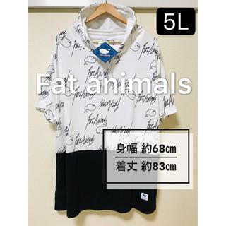 新品タグ付き 大きいサイズ5L Fat animals フード付きTシャツ(Tシャツ/カットソー(半袖/袖なし))