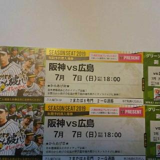 阪神 VS 広島 7月7日 通路側ペア