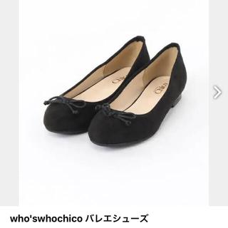 who's who Chico - Who's Who chico バレエシューズ