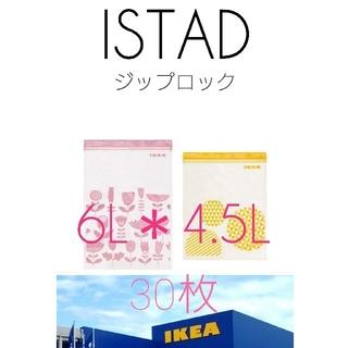 イケア(IKEA)の【IKEA】ISTAD ジップロック 大 *30枚+3枚*(収納/キッチン雑貨)