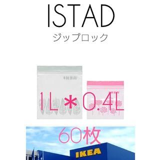 イケア(IKEA)の【IKEA】ISTAD ジップロック 小 *60枚+3枚*(収納/キッチン雑貨)