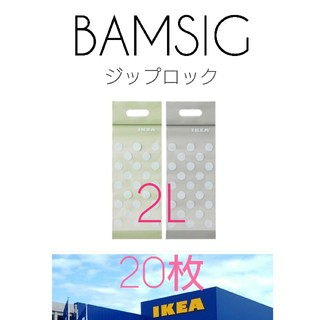 イケア(IKEA)の【IKEA】BAMSIG ジップロック 縦長 *20枚+3枚*(収納/キッチン雑貨)