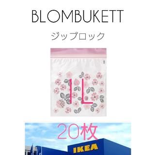 イケア(IKEA)の【IKEA】BLOMBUKETT ジップロック 桜 *20枚+3枚*(収納/キッチン雑貨)