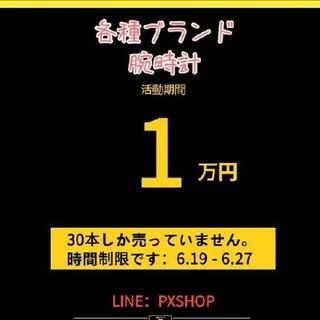 ロレックス(ROLEX)のR O L E X セール10000円!! (金属ベルト)