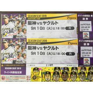 ハンシンタイガース(阪神タイガース)の9月10日 甲子園球場 阪神 タイガース 対 ヤクルト スワローズ ライト外野席(野球)