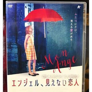 美品 エンジェル 見えない恋人 DVD