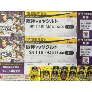 ハンシンタイガース(阪神タイガース)の9月11日 甲子園球場 タイガース 対 ヤクルト スワローズ ライト外野席(野球)