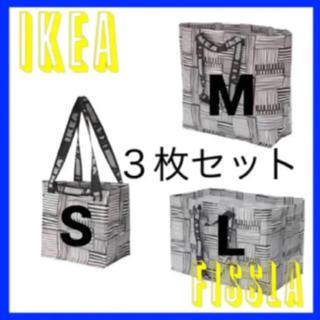 イケア(IKEA)のIKEA FISSLA 3枚セット (収納/キッチン雑貨)