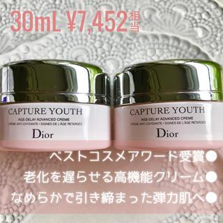 Dior - 【7,452円分】ディオール カプチュールユース クリーム ベストコスメ受賞