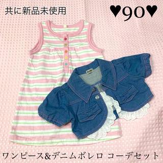 新品◆90★カラフルボタンボーダーワンピース&デニムボレロ♡2点セットコーデ売り(ワンピース)