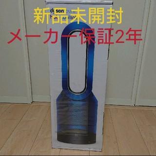 ダイソン(Dyson)のdyson Pure Hot + Cool Link HP03IB(扇風機)