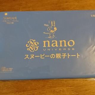 ナノユニバース(nano・universe)のスイート 7月号付録 ナノユニバース スヌーピーの親子トート(トートバッグ)