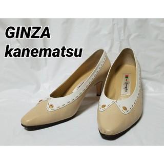 ギンザカネマツ(GINZA Kanematsu)の銀座かねまつ パンプス 23cm ベージュ×ホワイト(ハイヒール/パンプス)