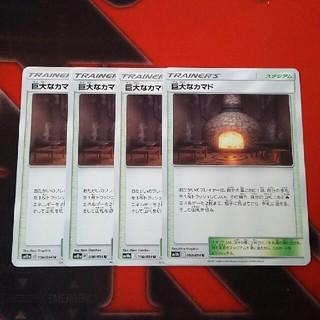 ポケモン - 巨大なカマド 4枚