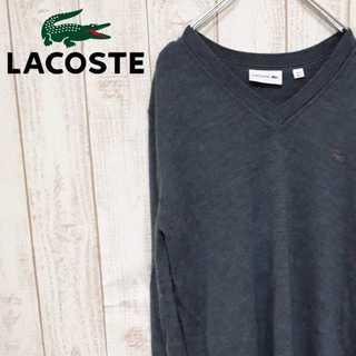 LACOSTE - 【01-22】ラコステ 薄手ニットセーター ワンポイントロゴ 定番デザイン
