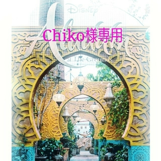 Chiko様専用ページ