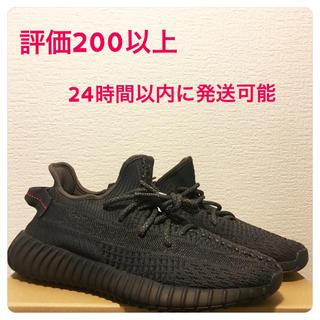 adidas - yeezy boost 350 v2 black 25.5cm