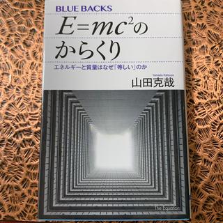 コウダンシャ(講談社)のE=mc^2のからくり/山田克哉(その他)
