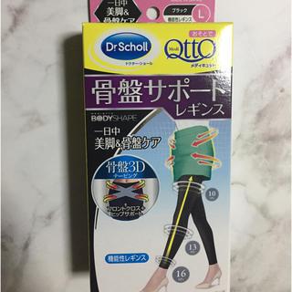 MediQttO - 即購入OK‼️おそとでメディキュット 骨盤サポート 3D