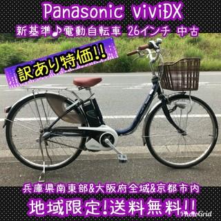 パナソニック(Panasonic)のPanasonic viviDX 新基準 電動自転車 中古 26インチ ブルー(自転車本体)