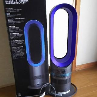 ダイソン(Dyson)の【ほぼ未使用】ダイソン hot+cool AM05(扇風機)