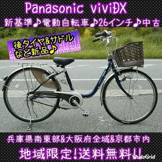 パナソニック(Panasonic)のPanasonic viviDX 新基準 電動自転車 中古 26インチ ネイビー(自転車本体)