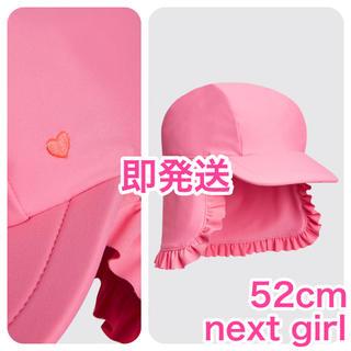 NEXT - 【新品】next ピンク ネックガード付きスイムハット(ヤンガー)52cm