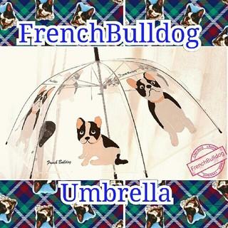 フランフラン(Francfranc)の完全新品  フレンチブルドック傘 あまりに可愛くウキウキ お散歩 贈り物に最適(犬)