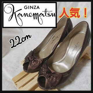 ギンザカネマツ(GINZA Kanematsu)の人気 銀座かねまつ オープントゥ 22cm ワンポイント パンプス(ハイヒール/パンプス)