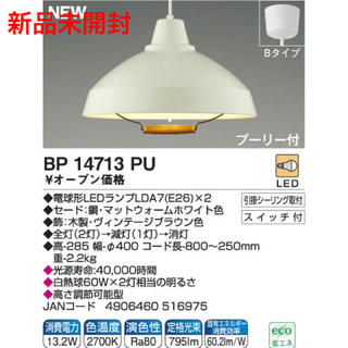 KOIZUMI - コイズミ 照明 LEDペンダント プーリー付 BP14713PU 新品未開封