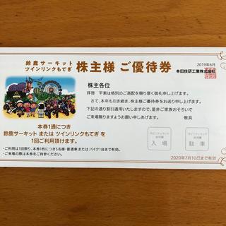 ホンダ(ホンダ)のホンダ 株主優待 鈴鹿サーキット ツインリンクもてぎ 優待券(遊園地/テーマパーク)