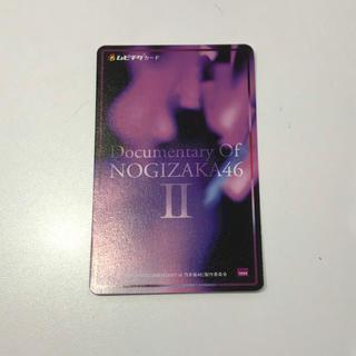 ノギザカフォーティーシックス(乃木坂46)のムビチケ Documentary of 乃木坂46 Ⅱ  未開封生写真付き(邦画)