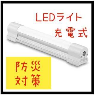 LEDライト充電式マグネット;防災ライト lキャンプライト