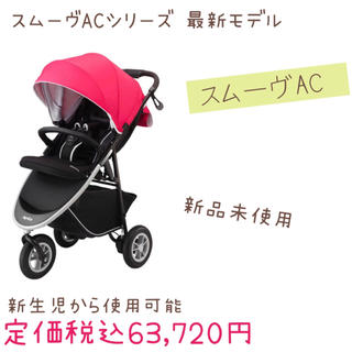Aprica - 【新品】 スムーヴAC アップリカ ベビーカー ピンク
