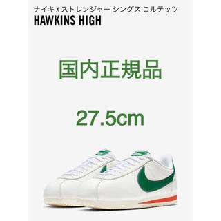 NIKE - Nike ナイキ ストレンジャーシングス コルテッツ