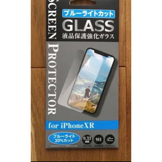 iPhoneXR ブルーライトカット(保護フィルム)
