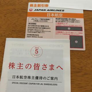 ジャル(ニホンコウクウ)(JAL(日本航空))のJAL 株主割引券、海外ツアー/国内ツアー割引券(航空券)