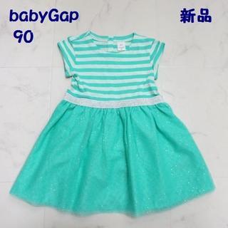 af30e557b44b1c ベビーギャップ(babyGAP)の【新品】babyGap / ベビーギャップ 切替ワンピース 90