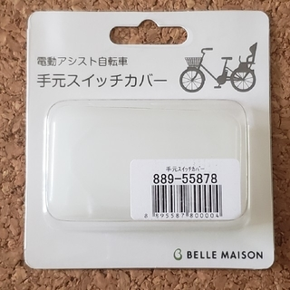 ベルメゾン(ベルメゾン)の電動アシスト自転車 スイッチカバー(その他)