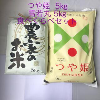 平成30年度 山形県産 つや姫5㎏ 雪若丸5㎏ 10㎏ 食べくらべセット