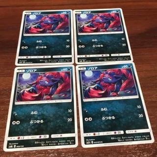 ポケモン - ゾロア(ふむ) ×4