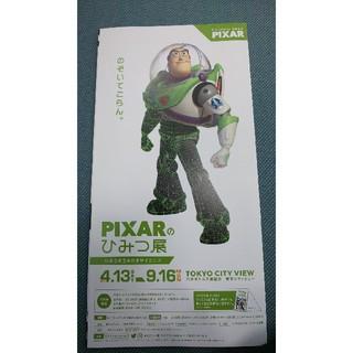 トイストーリー(トイ・ストーリー)のPIXARのひみつ展 パンフレット(その他)