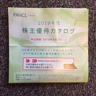 最新!!ファンケル FANCL 株主優待 (マイルドクレンジング オイル 等 )