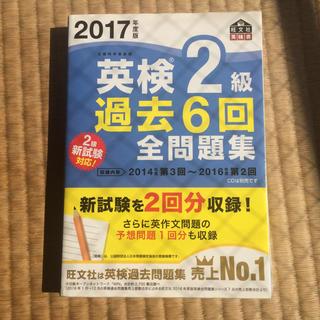 オウブンシャ(旺文社)の2017年 英検2級 過去6回 全問問題集(語学/参考書)