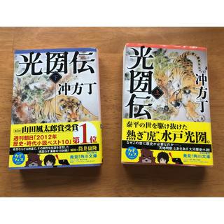 カドカワショテン(角川書店)の光圀伝 上下巻 全2冊(その他)