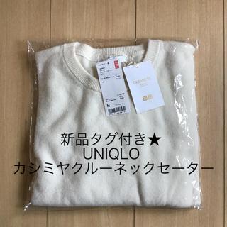 UNIQLO - 新品★UNIQLO  カシミヤクルーネックセーター
