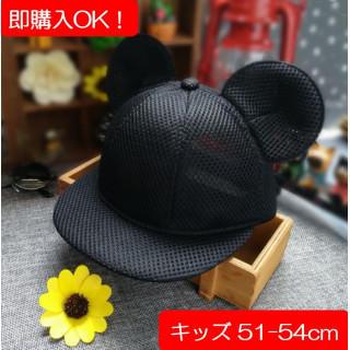 子供51-54cm ミッキー 風 耳付き 帽子 メッシュ