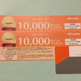 エヌティティドコモ(NTTdocomo)の【迅速対応】ドコモクーポン/dポイントクーポン 2枚(その他)
