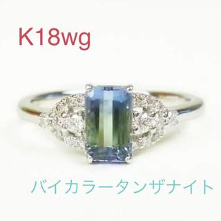 K18wG バイカラータンザナイト リング