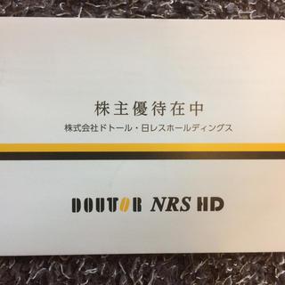 最新!!ドトール  株主優待 5000円分